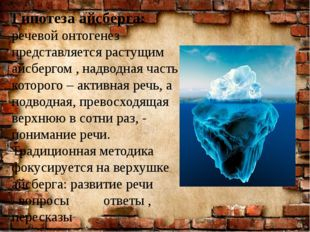 Гипотеза айсберга: речевой онтогенез представляется растущим айсбергом , надв