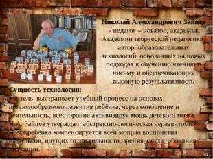 Николай Александрович Зайцев - педагог – новатор, академик. Академии творческ
