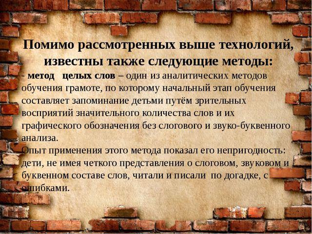 Помимо рассмотренных выше технологий, известны также следующие методы: - мето...