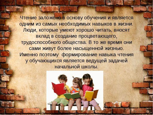 Чтение заложено в основу обучения и является одним из самых необходимых навык...