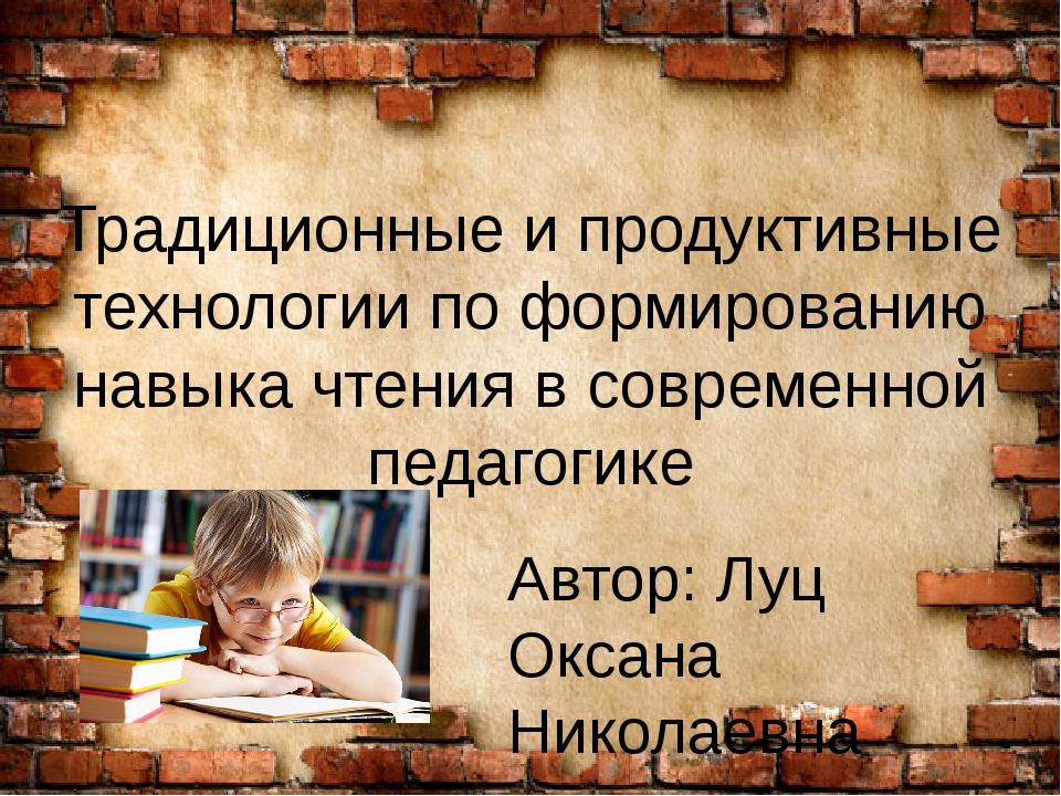 Традиционные и продуктивные технологии по формированию навыка чтения в соврем...
