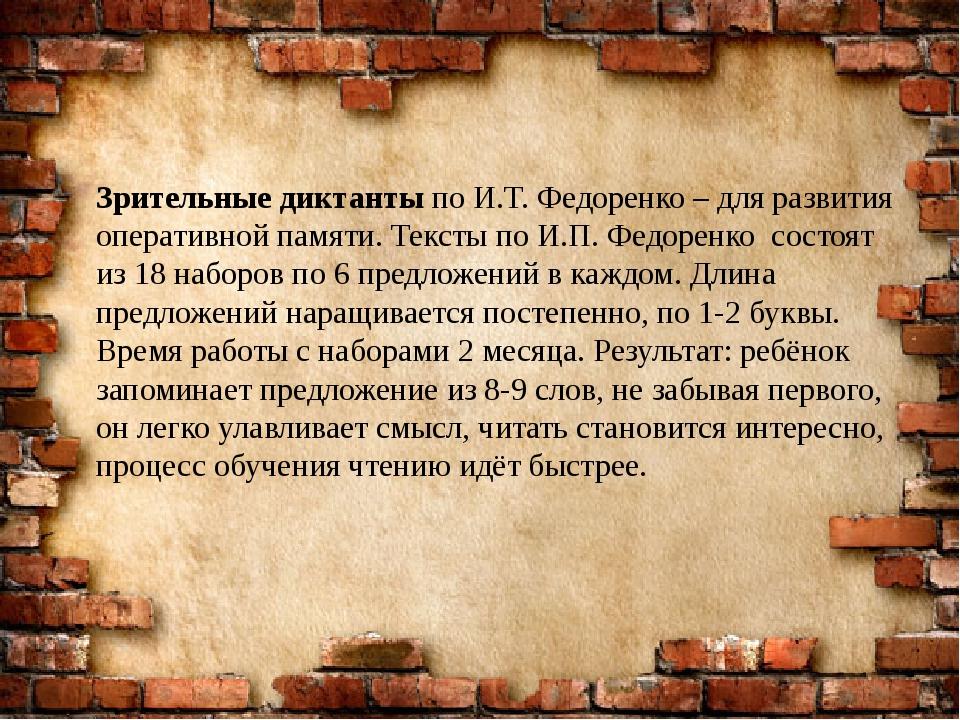 Зрительные диктанты по И.Т. Федоренко – для развития оперативной памяти. Текс...