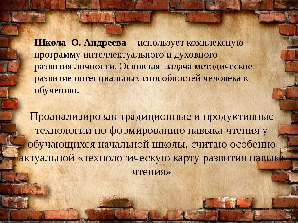 Школа О. Андреева - использует комплексную программу интеллектуального и духо...