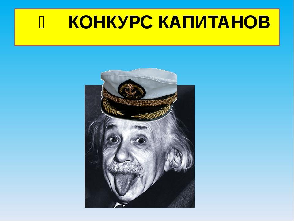 ❻ КОНКУРС КАПИТАНОВ