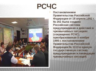 Российская система предупреждения и действий в чрезвычайных ситуацияхх Создан