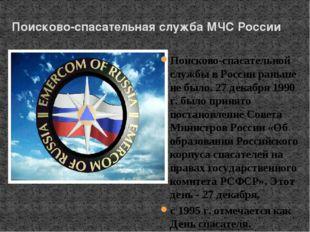 Авиация МЧС России Авиация МЧС России включает в себя государственное унитарн