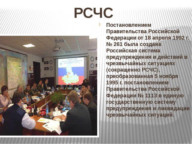 Российская система предупреждения и действий в чрезвычайных ситуацияхх Создан...
