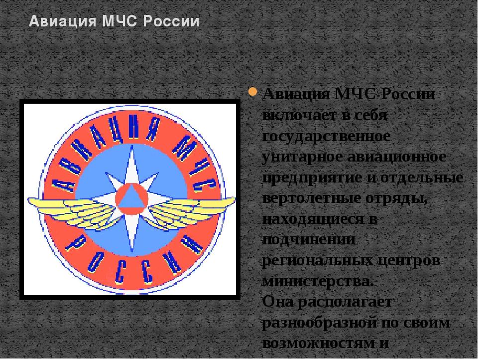 Противопожарная служба МЧС России