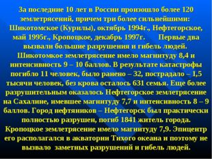 За последние 10 лет в России произошло более 120 землетрясений, причем три бо