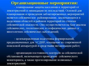 Организационные мероприятия: - планирование защиты населения и территорий от