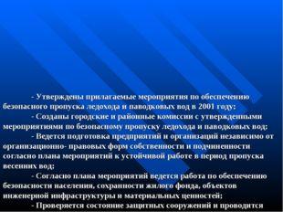 - Утверждены прилагаемые мероприятия по обеспечению безопасного пропуска лед