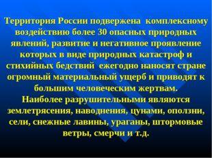 Территория России подвержена комплексному воздействию более 30 опасных природ