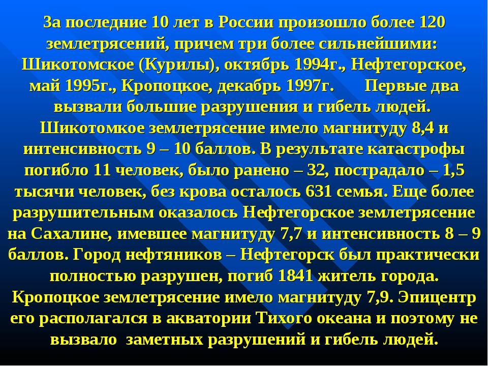 За последние 10 лет в России произошло более 120 землетрясений, причем три бо...