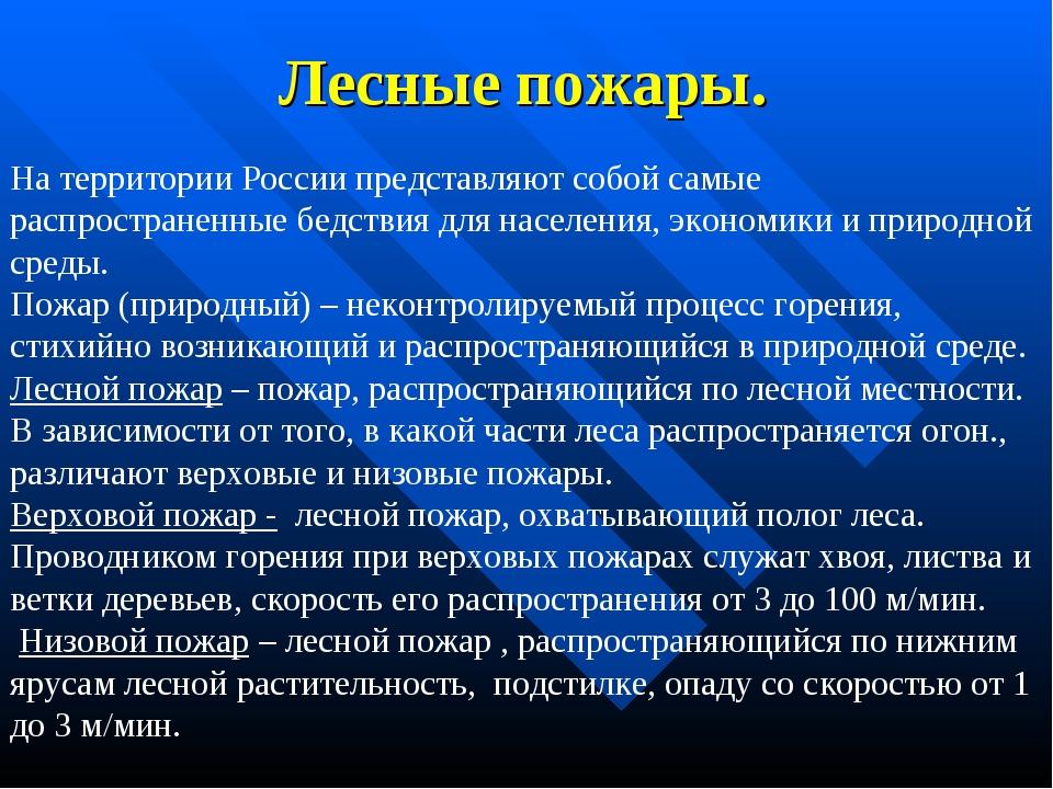 Лесные пожары. На территории России представляют собой самые распространенные...