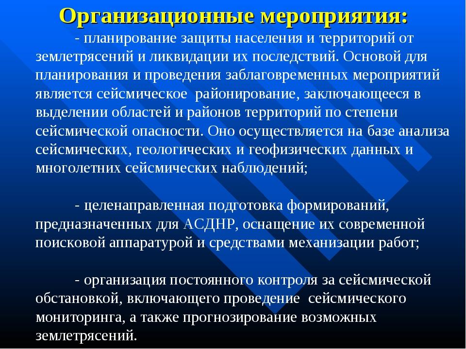 Организационные мероприятия: - планирование защиты населения и территорий от...