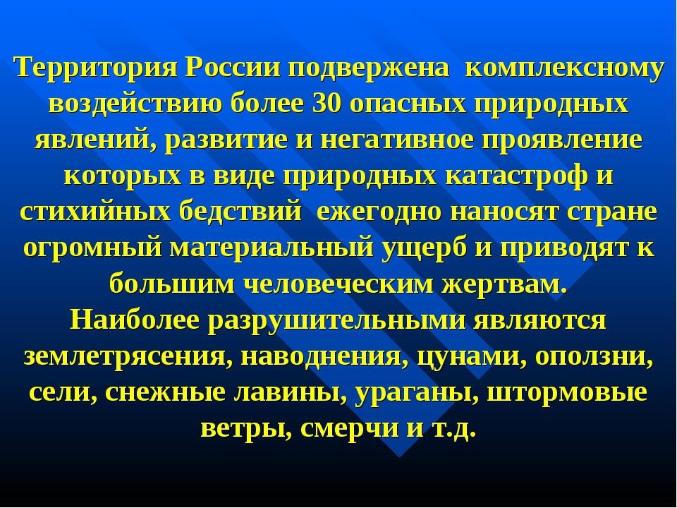 Территория России подвержена комплексному воздействию более 30 опасных природ...