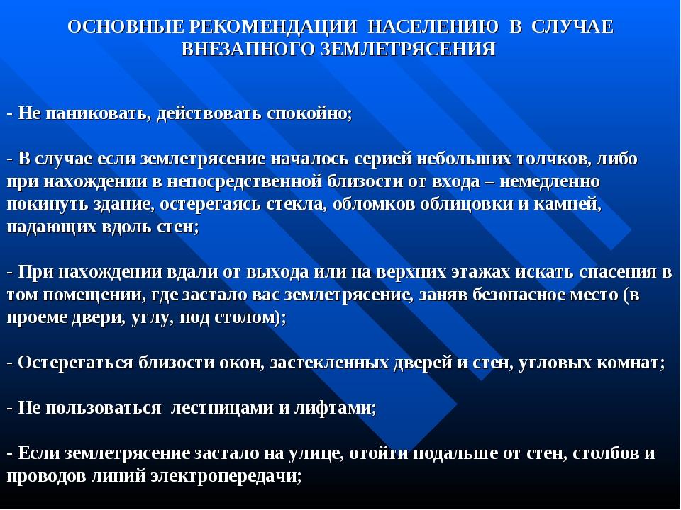 ОСНОВНЫЕ РЕКОМЕНДАЦИИ НАСЕЛЕНИЮ В СЛУЧАЕ ВНЕЗАПНОГО ЗЕМЛЕТРЯСЕНИЯ - Не паник...