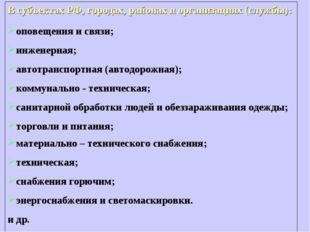 В субъектах РФ, городах, районах и организациях (службы): оповещения и связи;