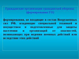Гражданские организации гражданской обороны (формирования ГО) формирования, н