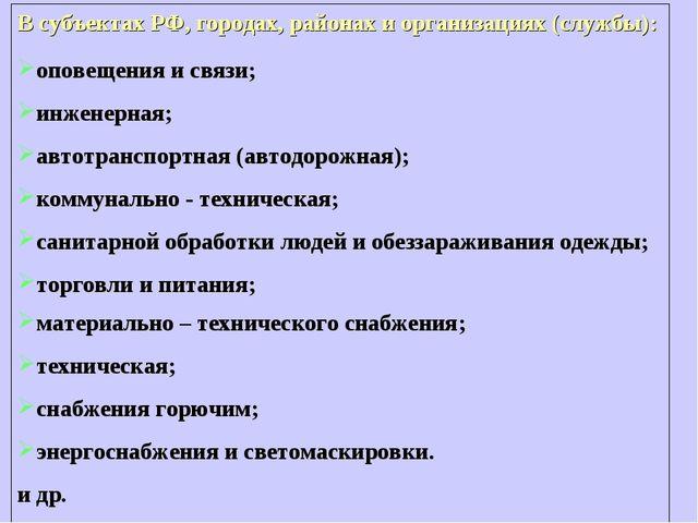 В субъектах РФ, городах, районах и организациях (службы): оповещения и связи;...