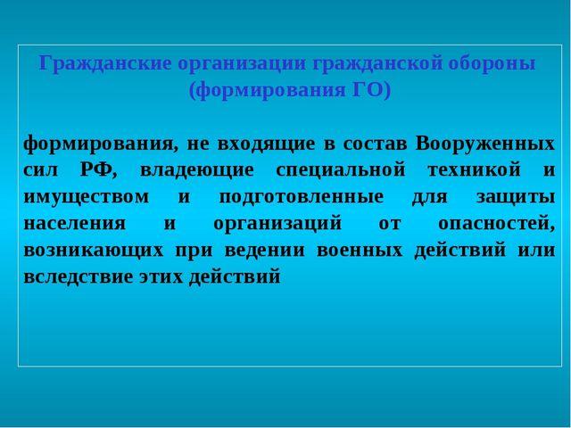 Гражданские организации гражданской обороны (формирования ГО) формирования, н...