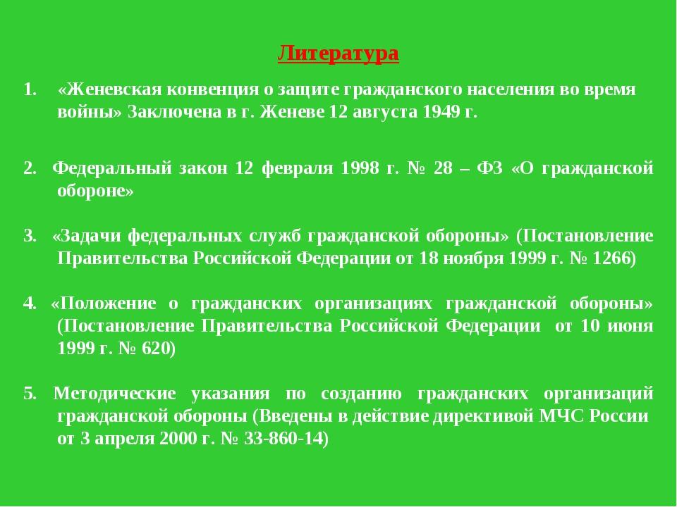 Литература «Женевская конвенция о защите гражданского населения во время войн...