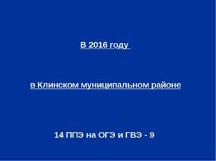 В 2016 году в Клинском муниципальном районе 14 ППЭ на ОГЭ и ГВЭ - 9