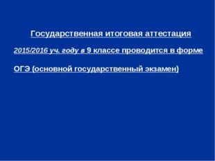 Государственная итоговая аттестация 2015/2016 уч. году в 9 классе проводится
