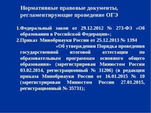 Нормативные правовые документы, регламентирующие проведение ОГЭ  Федеральный