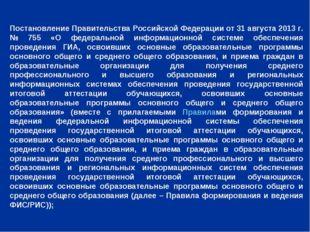 Постановление Правительства Российской Федерации от 31 августа 2013 г. № 755