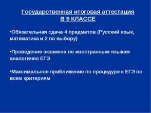 Государственная итоговая аттестация В 9 КЛАССЕ Обязательная сдача 4 предмето