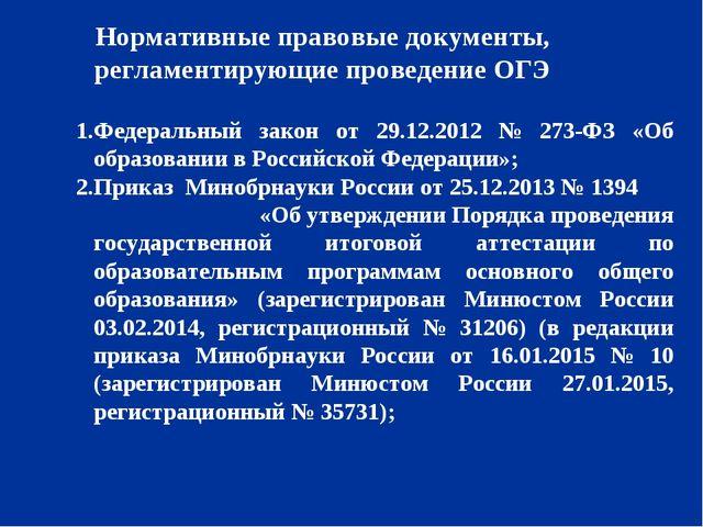 Нормативные правовые документы, регламентирующие проведение ОГЭ  Федеральный...