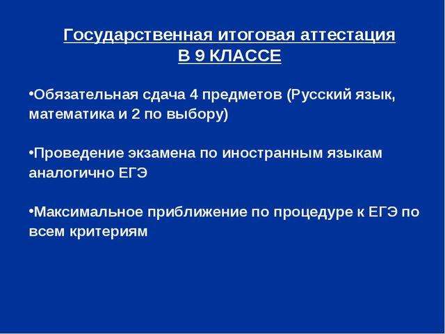 Государственная итоговая аттестация В 9 КЛАССЕ Обязательная сдача 4 предмето...