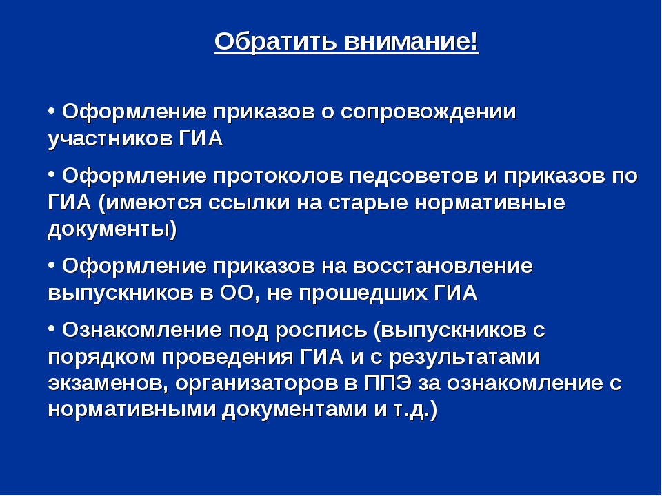 Обратить внимание! Оформление приказов о сопровождении участников ГИА Оформле...