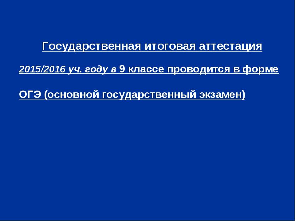 Государственная итоговая аттестация 2015/2016 уч. году в 9 классе проводится...