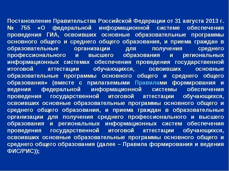 Постановление Правительства Российской Федерации от 31 августа 2013 г. № 755...