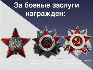 Орденом « Красная звезда» Орденом Отечественной войны II степени Орденом Отеч