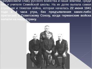 Приумножили славу русского воинства и наши земляки, среди них и учителя Семей