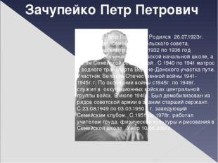 Зачупейко Петр Петрович Зачупейко Петр Петрович. Родился 26.07.1923г. В х.Дух