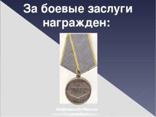 Медалью «За боевые заслуги» Медалью «За освобождение Варшавы» Медалью «За обо