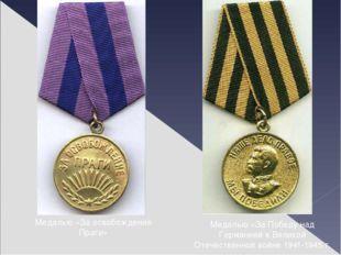Медалью «За освобождение Праги» Медалью «За Победу над Германией в Великой От