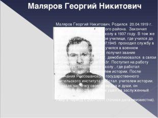 Маляров Георгий Никитович Маляров Георгий Никитович. Родился 20.04.1919 г. с.