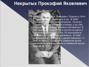 Некрытых Прокофий Яковлевич Некрытых Прокофий Яковлевич. Родился в 1914г. с.