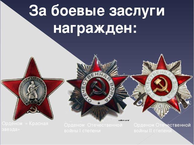 Орденом « Красная звезда» Орденом Отечественной войны II степени Орденом Отеч...