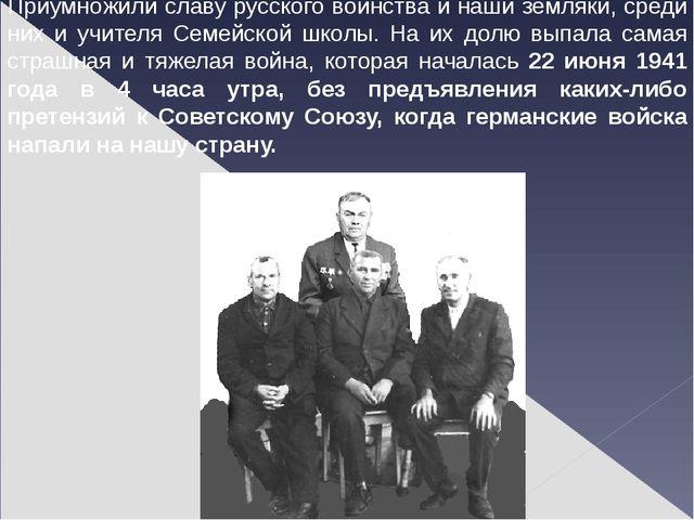 Приумножили славу русского воинства и наши земляки, среди них и учителя Семей...