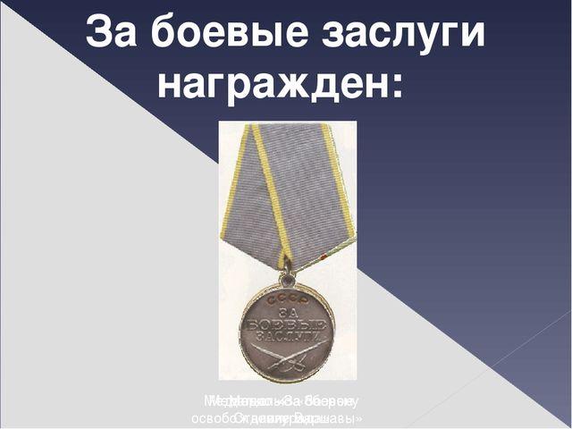 Медалью «За боевые заслуги» Медалью «За освобождение Варшавы» Медалью «За обо...