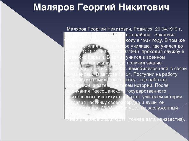 Маляров Георгий Никитович Маляров Георгий Никитович. Родился 20.04.1919 г. с....