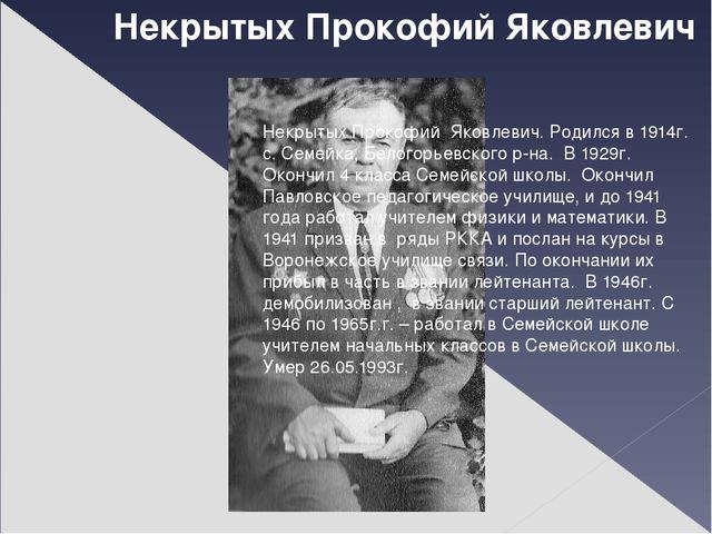 Некрытых Прокофий Яковлевич Некрытых Прокофий Яковлевич. Родился в 1914г. с....