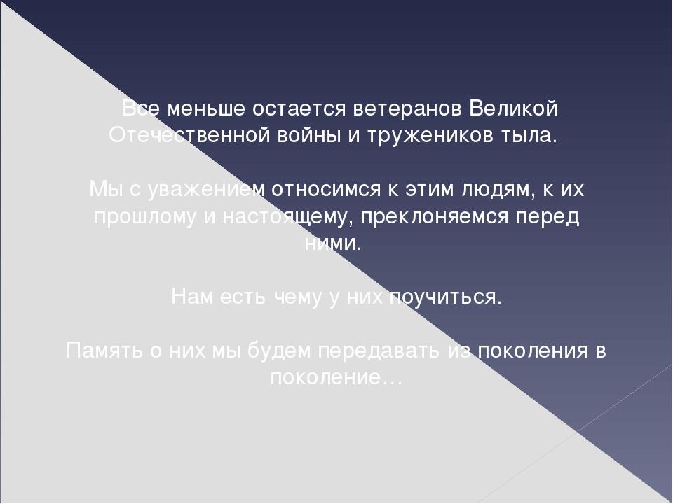 Все меньше остается ветеранов Великой Отечественной войны и тружеников тыла....