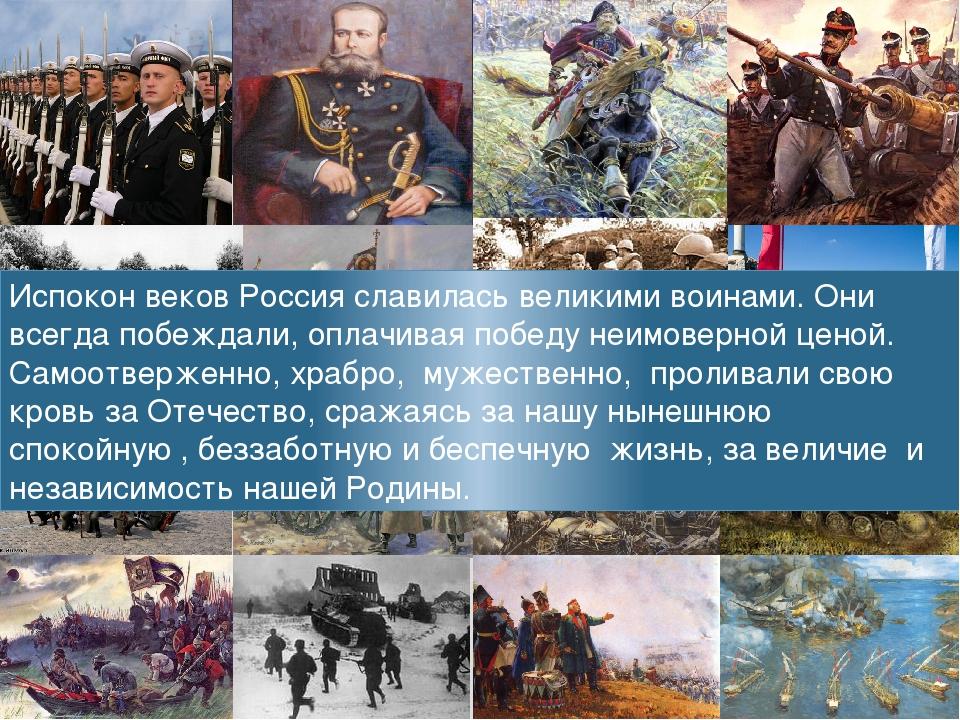 Испокон веков Россия славилась великими воинами. Они всегда побеждали, оплачи...